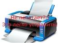 Принтер не печатает (HP, Canon, Samsung, Epson, Xerox)