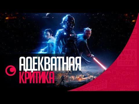 АДЕКВАТНАЯ КРИТИКА! | STAR WARS BATTLEFRONT 2