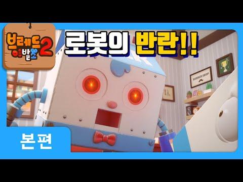 브레드이발소2 | 본편 9화 | 로봇윌크 | 애니메이션/만화/디저트/animation/cartoon/dessert