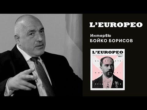 L'EUROPEO #72 | Бойко Борисов в една лодка с липсващи герои, братовчеда Тайпи...