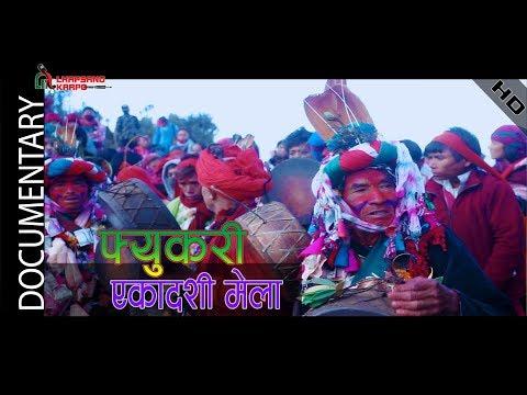 (फ्युकरी एकादशी मेला FYUKARI EKADASHI MELA  Documentary Nuwakot Bonpo HD 2017 - Duration: 30 minutes.)