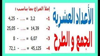الرياضيات السادسة إبتدائي - الأعداد العشرية الجمع و الطرح تمرين 7