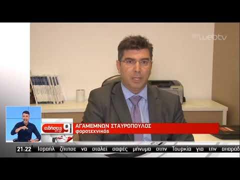 Τι αλλάζει στα εκκαθαριστικά του ΕΝΦΙΑ – Στην Βουλή το νομοσχέδιο | 28/07/2019 | ΕΡΤ