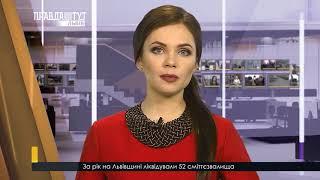 Випуск новин на ПравдаТУТ Львів 27 грудня 2017