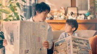 斎藤工にそっくりな小さな共演者が登場!/CM『読売新聞 タクミとKODOMO篇』(30秒ver)