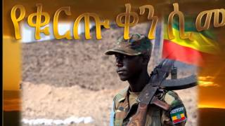 Call For Ethiopian Police And Armed Forces