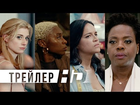 Widows - trailer