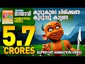 Super hit Animation Video for Kids