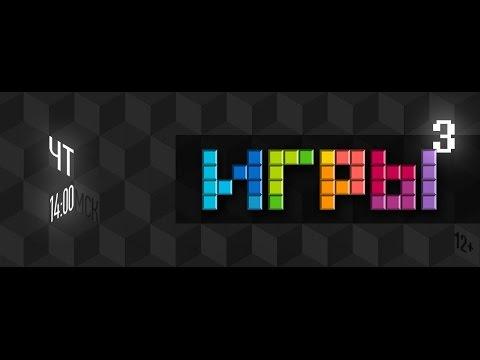Игры в Кубе: игры как искусство. Эфир 19.03.15