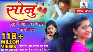 Video Sonu Tujha Majhyavar Bharosa Nay Kay - Official Video - Marathi Lokgeet -  Sumeet Music MP3, 3GP, MP4, WEBM, AVI, FLV Desember 2018