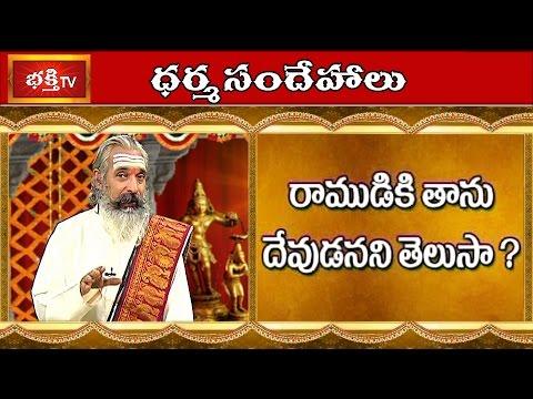 Does Rama Knows he is God? || Dharma Sandehalu || Bhakthi TV