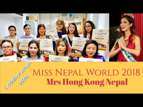 (मिस नेपाल वल्ड श्रृङ्खला खतिवडालाई हङकङका विवाहित सुन्दरीहरुको सहयोग - Duration: 3 minutes, 12 seconds.)