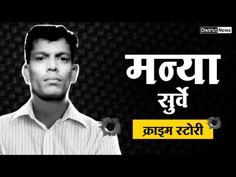 Video Manya Surve Real Story and  Biography in Hindi download in MP3, 3GP, MP4, WEBM, AVI, FLV January 2017
