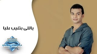 Mohamed Mohie - Yally Bet3'eeb 3alya | محمد محى - ياللى بتغيب عليا