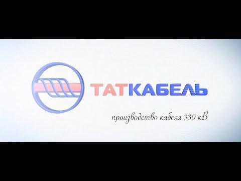 Производство кабеля напряжением 330 кВ – завод «ТАТКАБЕЛЬ»