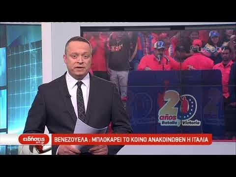 Τίτλοι Ειδήσεων ΕΡΤ3 19.00 | 04/02/2019 | ΕΡΤ