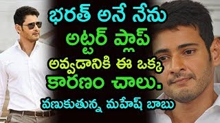 Video Here's The Reason Why Bharat Ane Nenu Is Going To Be A Disaster | Telugu Talkies MP3, 3GP, MP4, WEBM, AVI, FLV April 2018