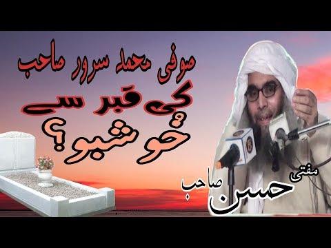 Video Sufi sarwar sb ke qabar se kushbo by mufti muhammad hassan sahib bayan download in MP3, 3GP, MP4, WEBM, AVI, FLV January 2017