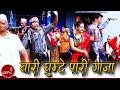 New Panche Baja Song Wari Ghumte Pari Gaja by Basanta Thapa & Juna Shrish HD