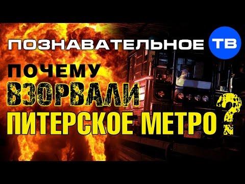 Почему взорвали питерское метро (Познавательное ТВ Артём Войтенков) - DomaVideo.Ru