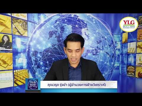 YLG Gold Night Report ประจำวันที่ 26-09-61