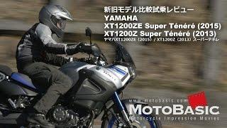 8. スーパーテ�レ XT1200ZE (2015) / XT1200Z (2013)  新旧比較�イク試乗インプレ・レビュー YAMAHA XT1200ZE / XT1200Z SUPER TENERE