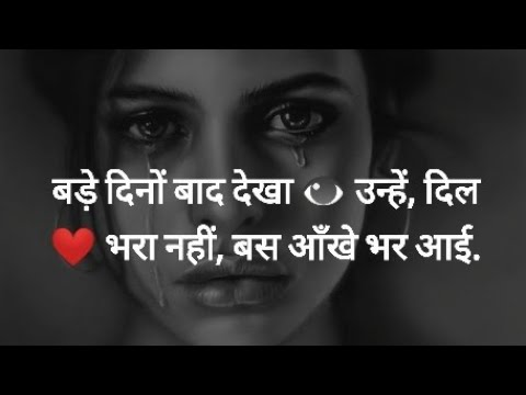 Sad Quotes In Hindi For Love  - दिल को छू लेगी ये वीडियो  Quotes , Shayari , SMS