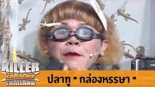 Killer Karaoke Thailand - ปลาทู