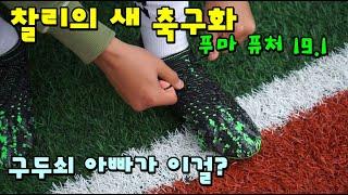 찰리의 새 축구화 황의조 선수의 푸마 퓨처 넷핏 19.1- 찰리의 트루먼쇼 ep295