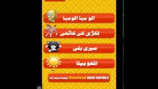 Urdu Qaida Kids Alif Bay Pay YouTube video