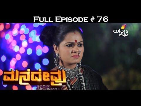 Mane-Devru--24th-May-2016--ಮನೆದೇವ್ರು--Full-Episode