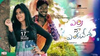 Video Yerri Na Yenkatesha II Telugu Comedy Short Film 2016 II By Arigela Venu Gopal @ Funbucket Mahesh MP3, 3GP, MP4, WEBM, AVI, FLV April 2019