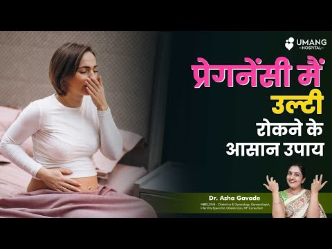 Nausea and Vomiting in Pregnancy Causes and Tips to to reduce it