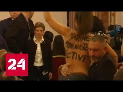 Обнажённые активистки попытались сорвать выступление Марин Ле Пен - DomaVideo.Ru