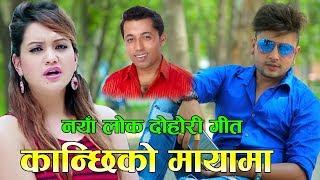 Kanchhi Ko Mayama - Khuman Adhikari & Sarita Sunar