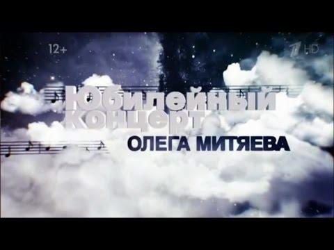 """Олег Митяев. Концерт -презентация диска """"Позабытое чувство"""" 2011 год."""