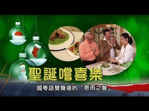 電視節目 TV1350 聖誕嚐喜樂 (HD粵語)