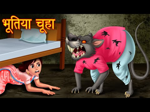 पति बना भूतिया चूहा | Hanta Virus | Horror Story | Stories in Hindi | Hindi Stories| Bhootiya kahani