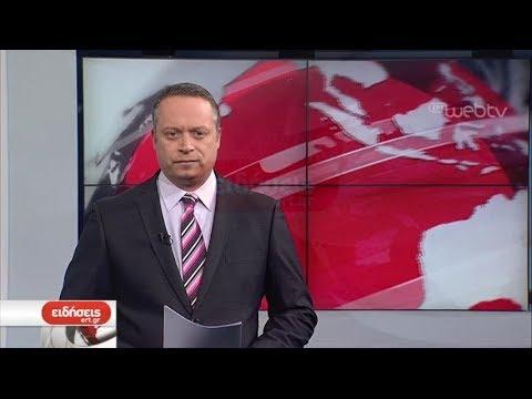 Τίτλοι Ειδήσεων ΕΡΤ3 19.00 | 20/12/2018 | ΕΡΤ