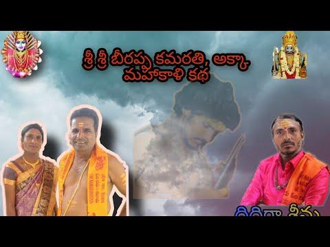 Video Beerappa padda pandaga performance by Diddiga families download in MP3, 3GP, MP4, WEBM, AVI, FLV January 2017