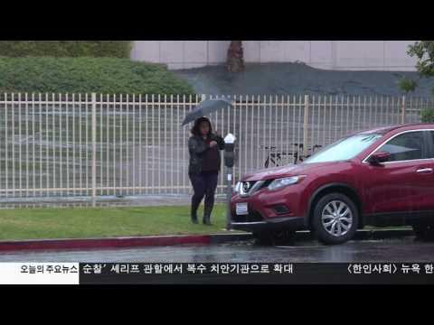 CA 대부분 가뭄 해소 2.23.17 KBS America News
