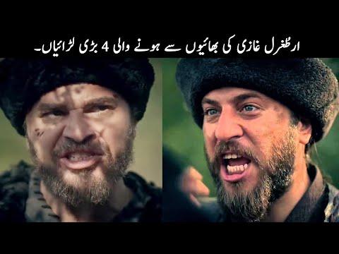 4 Fights Between Ertugrul & His Brothers | Ertugrul VS Gundogdu | TOP X TV
