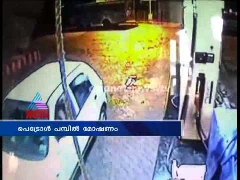 Caught - Petrol pump theft Caught on CCTV For latest news: See more at: http://www.asianetnews.tv/ Subscribe the youtube channel for latest videos: http://goo.gl/XjV5W8.