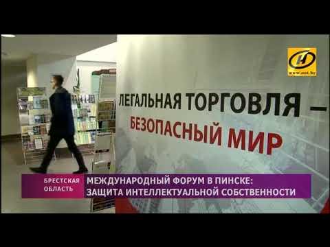 V Минский международный форум по защите ИС