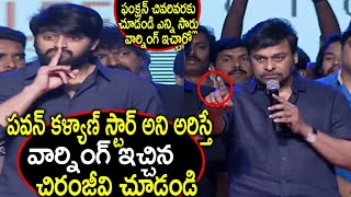 Video Chiranjeevi Speech At Chalo Movie Pre Release Event | Naga Shourya | Rashmika Mandanna | News Mantra MP3, 3GP, MP4, WEBM, AVI, FLV Maret 2018