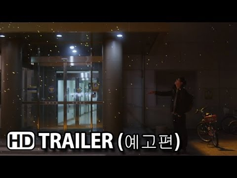 YA GAN BI HAENG – Night Flight Official Trailer (2014) HD