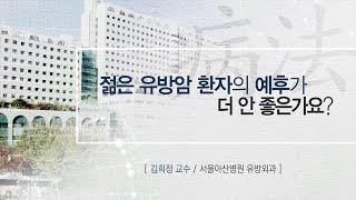 젊은 <b>유방암</b> 환자의 예후가 더 안 좋은가요? 미리보기 썸네일