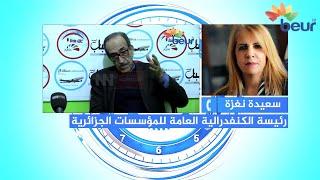 سعيدة نغزة تبكي رحيل حبيب يوسفي وتشكر الرئيس تبون والوزير الأول وكل الحكومة على وقوفهم معها