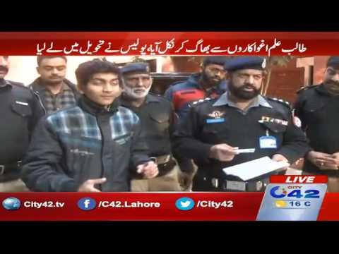 پشاور سے اغواء ہونے والا طالب علم  پرانی انار کلی سے بازیاب