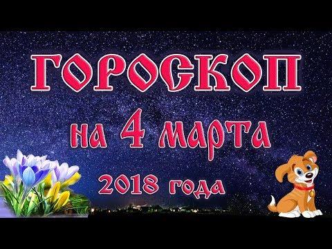 Гороскоп на сегодня 4 марта 2018 года все знаки зодиака.  Новолуние через 13 дней
